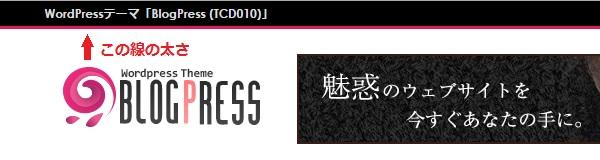 blogpress-header-line1