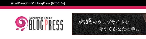 blogpress-header-line2