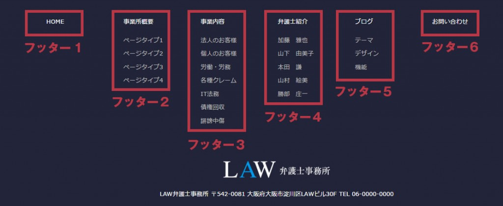 law-footer-menu
