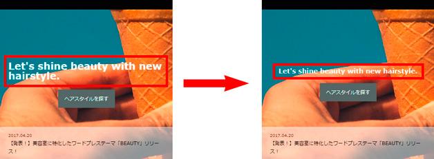 変更箇所イメージ